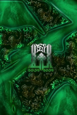 ALLAH Green Glow