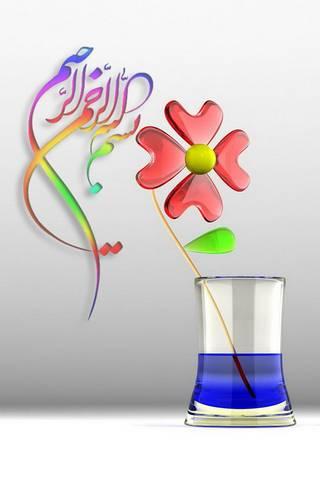 Бесом Аллах